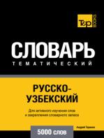 Русско-узбекский тематический словарь. 5000 слов