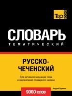 Русско-чеченский тематический словарь. 9000 слов