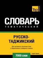 Русско-таджикский тематический словарь. 7000 слов