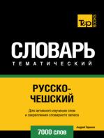 Русско-чешский тематический словарь. 7000 слов