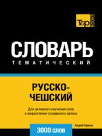 Русско-чешский тематический словарь. 3000 слов