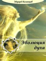 Эволюция духа