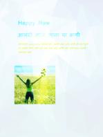 Happy Now आनंदी आज आत्ता या क्षणी