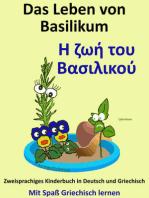 Das Leben von Basilikum