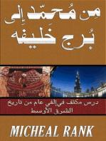 من محمد الى برج خليفة