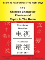 Learn To Read Chinese The Right Way! 101 Chinese Character Flashcards! Topic