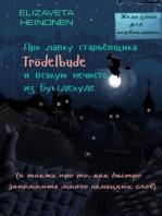 Про лавку старьевщика Trödelbude и всякую нечисть из Буксдехуде, а также про то, как быстро запомнить много немецких слов