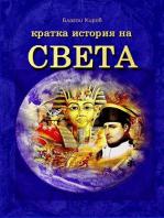 Istoria Na Sveta (Bulgarian) - История на Света (Живата История, #7)