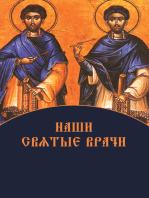 Наши святые врачи