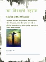 या विश्वाचे रहस्य Secret of the Universe