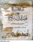 tayyab-ul-warda-fi-sharh Free download PDF and Read online