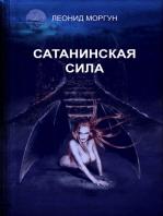 Сатанинская сила