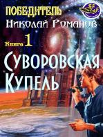 Суворовская Купель
