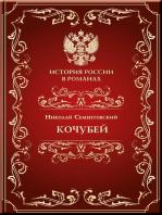Кочубей