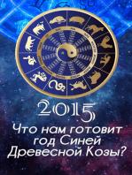 Что нам готовит год Синей Козы 2015