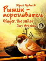 Ginger, the sailor