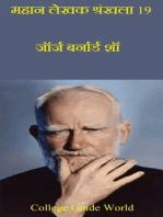 महान लेखक श्रंखला 19