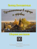 Приключения в городе и деревне