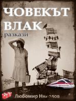 Човекът влак (Bulgarian / Български)