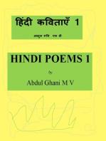 Hindi Poems 1