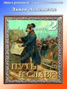«Тайна Наполеона». Книга-2. Путь к славе