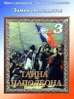 «Тайна Наполеона». Книга 3.Тайна Наполеона