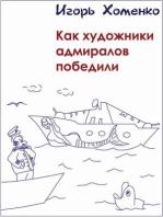 Как художники адмиралов победили