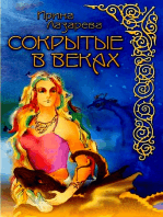 Сокрытые в веках (In Russian)