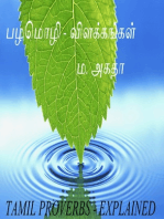 Tamil Proverbs explained