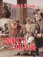 Одиссей-Скиталец