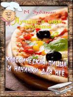 Классическая пицца и начинки для нее