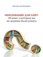 Образование для элит: 30 книг, о которых вы не должны были узнать