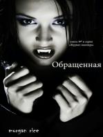 Обращенная (книга №1 в серии «Журнал вампира»)