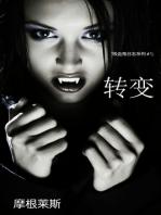 转变 (吸血鬼日志系列#1)