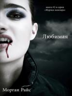Любимая (книга #2 в серии «Журнал вампира»)