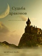 СУДЬБА ДРАКОНОВ (Книга №3 в серии «Кольцо Чародея»)