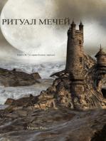 Ритуал Мечей (Книга #7 В Серии «Кольцо Чародея»)