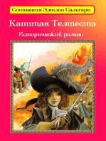 Капитан Темпеста