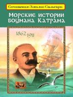 Морские истории боцмана Катрама