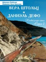 Вера Штольц и Даниэль Дефо Женский роман-сериал Серия 5