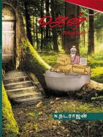 ஜென் கதைகள் (Tamil)