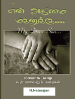 என் அருமை மகனுக்கு ( Book 1)