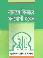 নামাযে কিভাবে মনোযোগী হবেন / How to pay attention to prayer (Bengali)