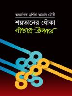 শয়তানের ধোঁকা বাঁচার উপায় / Shaitaner Dhoka theke Bachar Upai (Bengali)