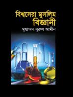 বিশ্বসেরা মুসলিম বিজ্ঞানী / Bishwa Sera Muslim Biggani (Bengali)