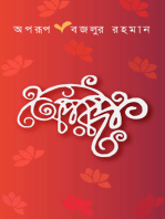 অপরূপ(একটি সম্পূর্ণ উপন্যাস) (Bengali)