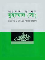 আদর্শ মানব মুহাম্মাদ (সা) / Adorsho Manob Muhammad (Sm.) (Bengali)