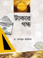 টাকার গন্ধ / The Smell of Money (Bengali)