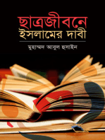 ছাত্রজীবনে ইসলামের দাবী / Chhatro jibone islamer dabi (Bengali)