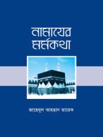 নামাযের মর্মকথা / Namazer Mormokotha (Bengali)